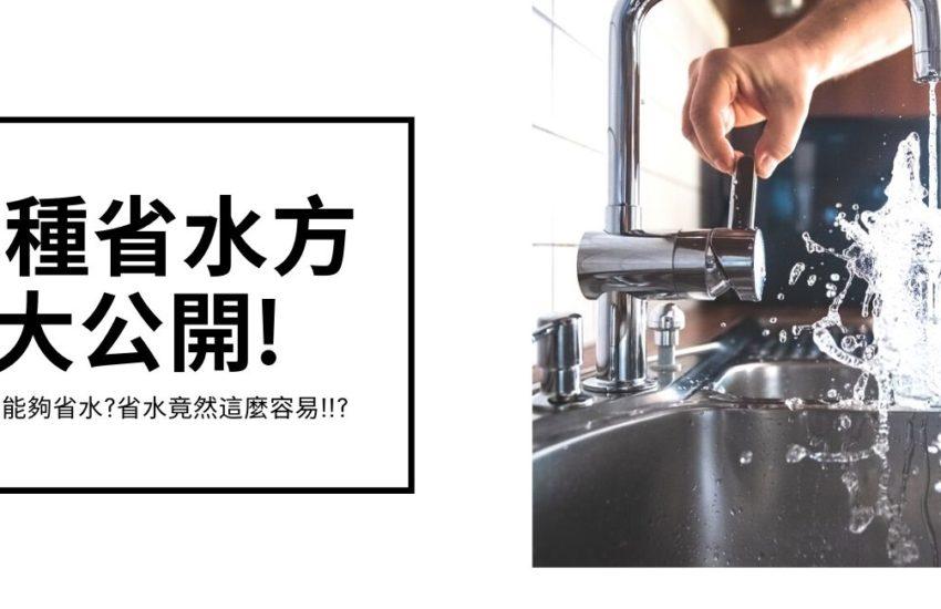 43 ways saving water