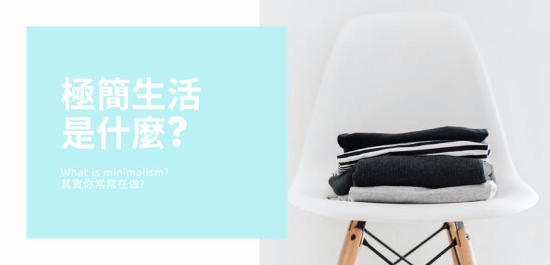Minimalism 極簡生活是什麼?其實你常常在做?