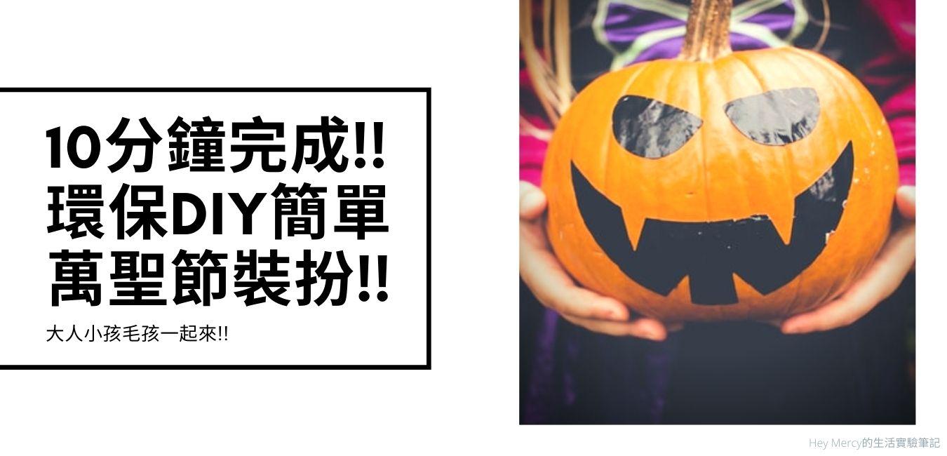 10分鐘環保DIY簡單萬聖節裝扮 10mins Halloween costume ideas