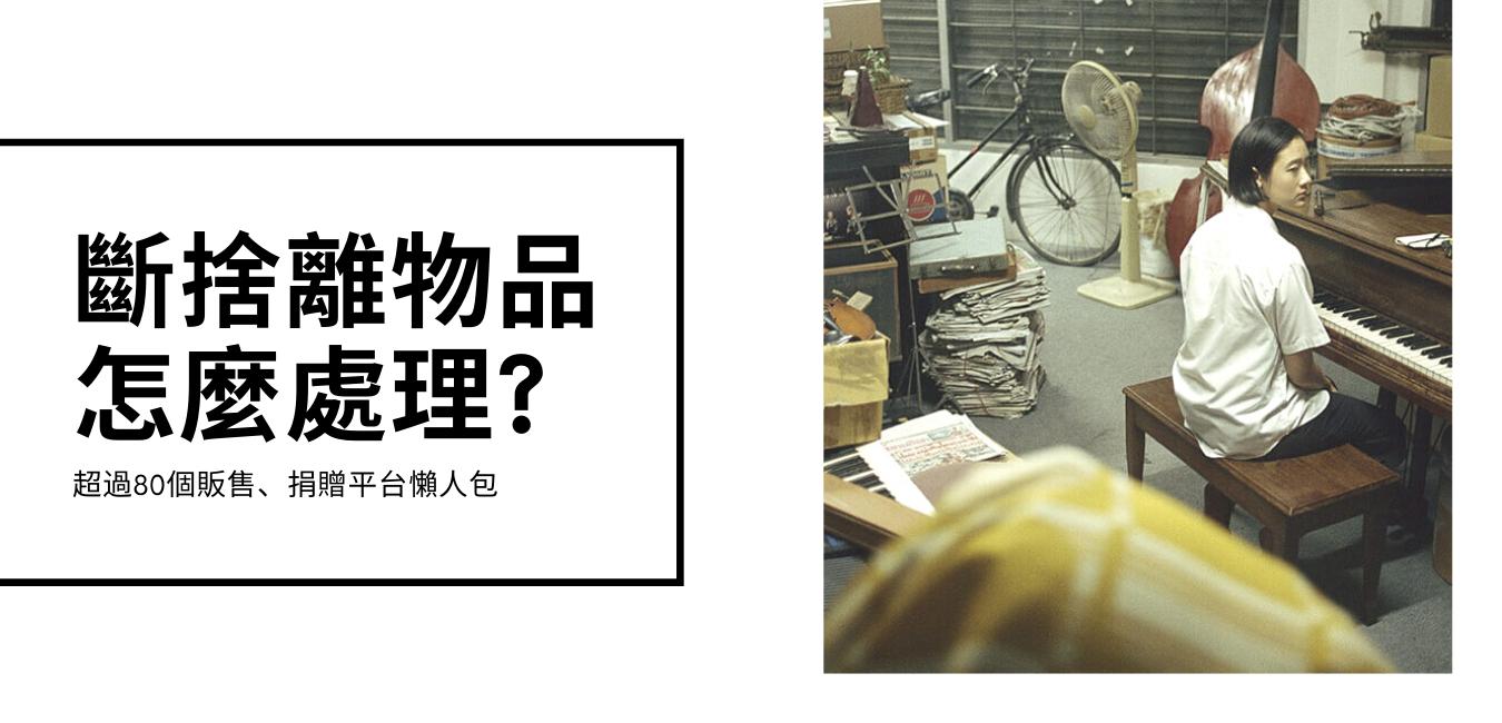 斷捨離物品怎麼處理? 超過80個販售、捐贈平台懶人包