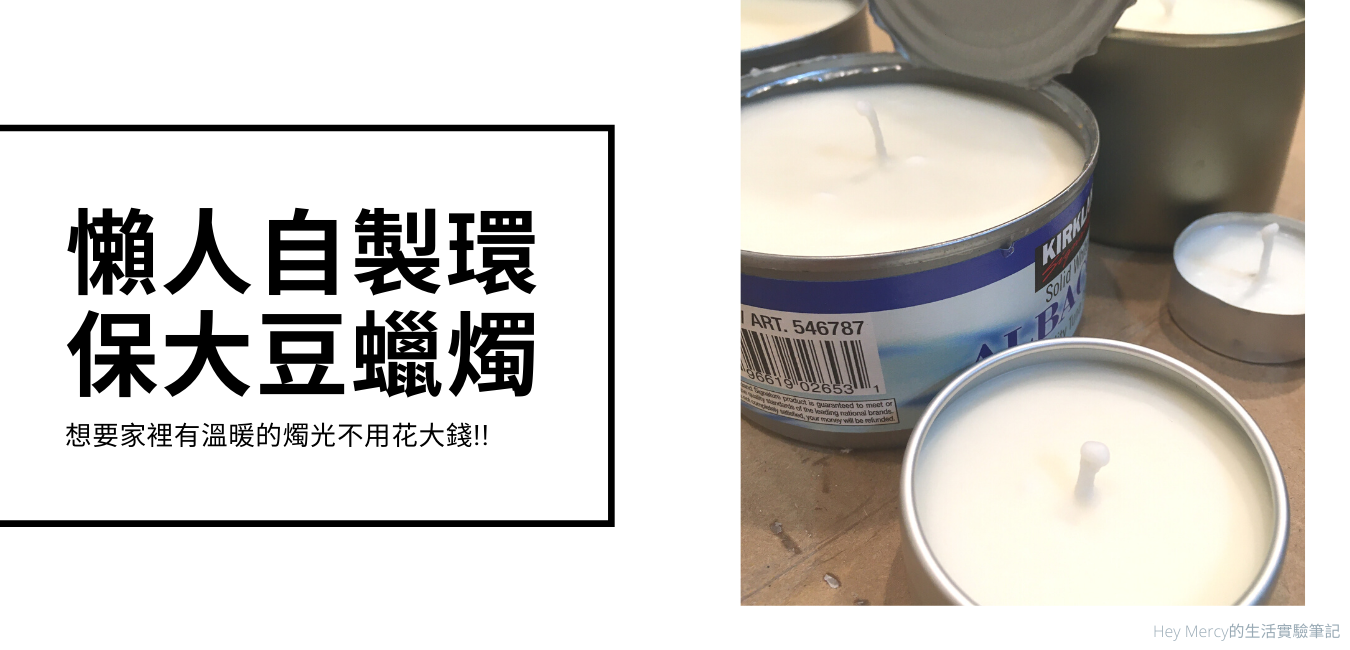 懶人自製環保大豆蠟燭 天然除臭好簡單!
